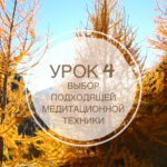 онлайн курс медитация начинающих