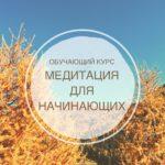 онлайн курс медитация