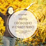 Вебинар онлайн Жить спокойно и счастливо