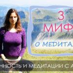 мифы о медитации