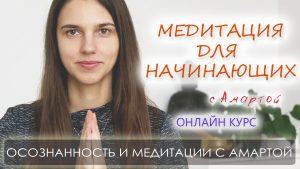 Медитация для начинающих онлайн курс