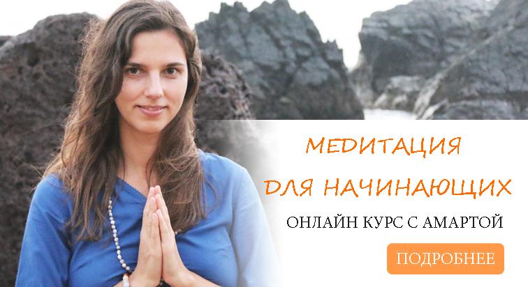 онлайн курс медитация для начинающих