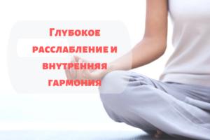 Медитация начинающих онлайн курс